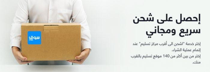 Photo of عرض سوق مصر تخفيضات تصل الى 44% على التابلت