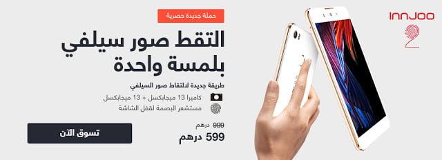 Photo of عرض سوق الامارات جوال انجو 2 بسعر 599 درهم