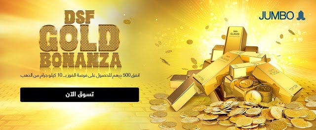 Photo of عرض سوق الامارات انفق 500 درهم وادخل السحب على 10 كيلو ذهب