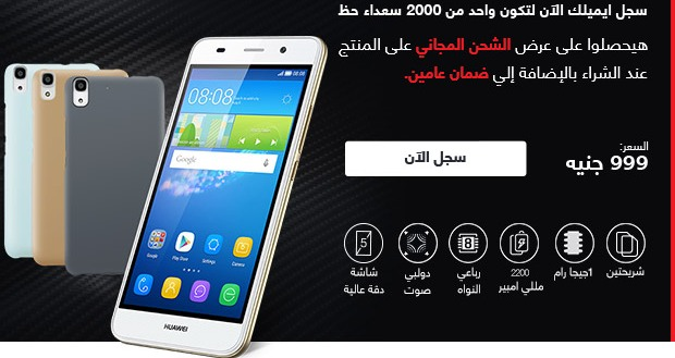 Photo of ب 999 جنيه حصريا مع سوق مصر huawei Y6c
