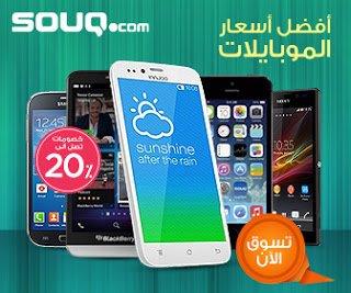 Photo of افضل عروض سوق الامارات الخاصة الهواتف الذكية 2016
