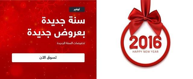 Photo of أفضل عروض السنة الجديدة 2016 مع سوق مصر