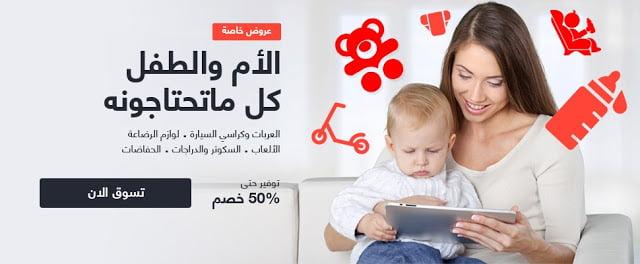 Photo of عروض الام والطفل مع سوق السعوديه