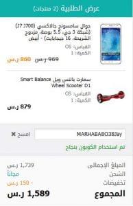 wadi-coupon-2016