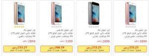 jarir-smartphones-iphone-6s
