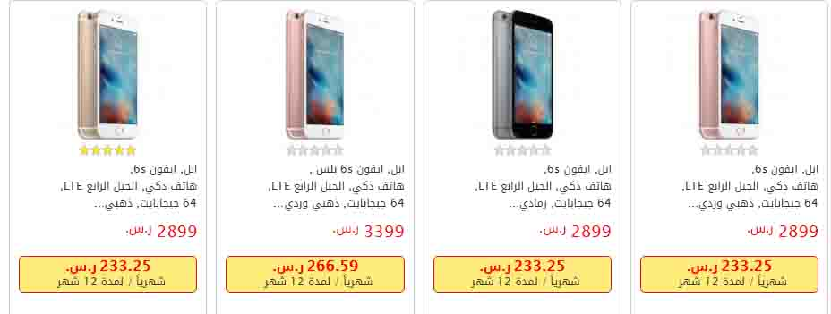 Photo of عروض ايفون 6 اس و ايفون 6 اس بلس فى جرير السعودية