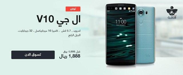 Photo of جوال ال جي في 10 بسعر 1888 ريال مع سوق السعودية