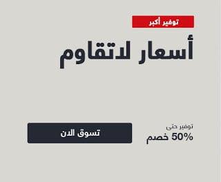 Photo of سوق السعودية يطلق عروض اسعار لا تقاوم بتخفيضات تصل الى %50