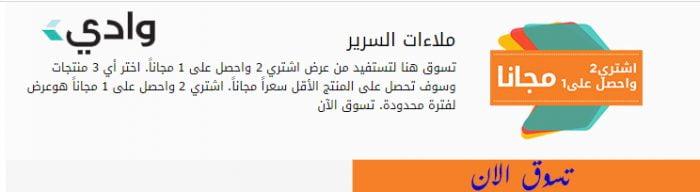 Photo of عرض وادي اشتري 2 واحصل على 1 مجاناً