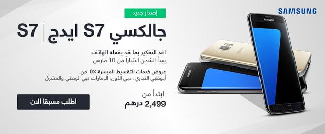 Galaxy S7 وS7 edge بأسعار من 2499 درهم مع سوق الامارات متوفر الان هاتف