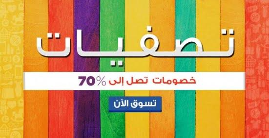 Photo of عروض سوق مصر تصفيات بتخفيضات تصل الى %70