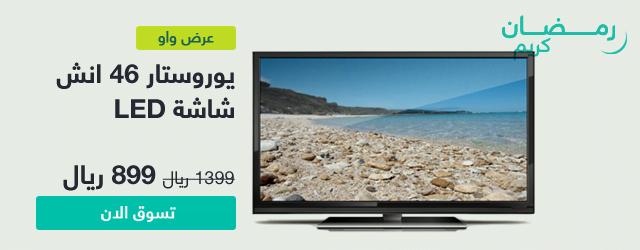 Photo of عرض سوق السعودية خصم 36% على تلفاز 46 انش من يوروستار