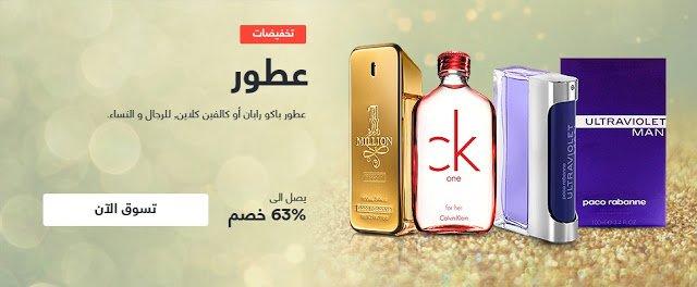 Photo of عروض العطور مع سوق السعودية تخفيضات تصل الى %63