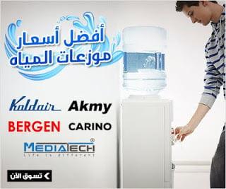 عروض سوق السعودية على مبردات مياه بأسعار تبداء من ١٨٨ ريال