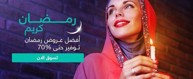 عروض رمضان تخفيضات تصل الى 70% مع سوق السعودية
