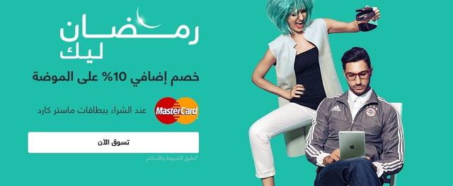 خصم 10% على عروض الموضة مع سوق مصر