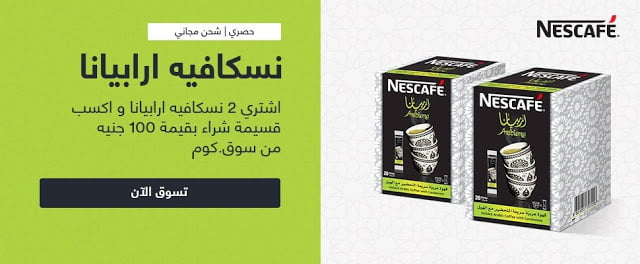Photo of عرض سوق مصر اشترى 2 نسكافيه آرابيانا واربح قسيمة شراء بقيمة 100 جنيه