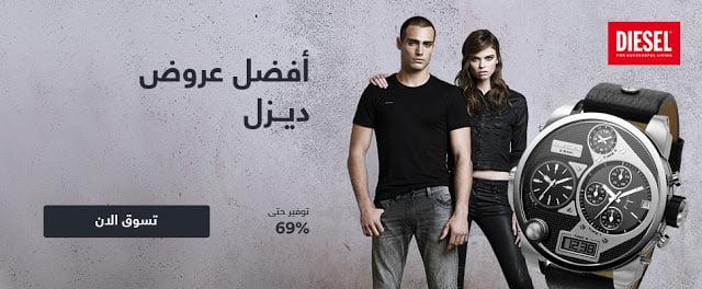 عروض ديزل على سوق السعودية تخفيضات تصل الى 63% و أكثر
