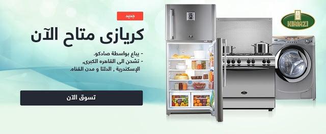 سوق مصر يطلق عروض كريازى بأفضل الاسعار وتبداء من 750 جنيه