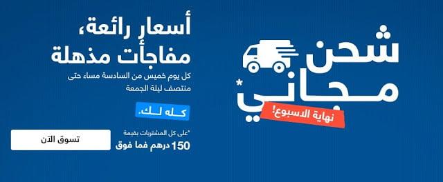 Photo of شحن مجانى عروض نهاية الاسبوع على سوق الامارات