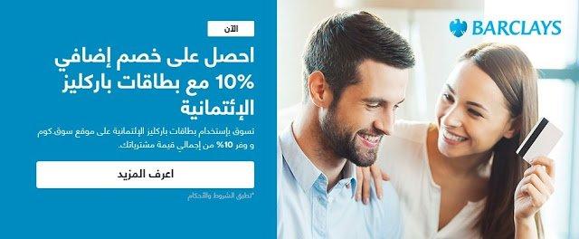 Photo of تمتع بخصم %10 عند استعمال بطاقات بنك باركليز مع سوق مصر
