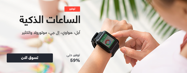 عرض سوق السعودية تخفيضات تصل الى 46% على الساعات الذكيه