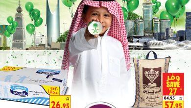 عروض كارفور عروض اليوم الوطني 89 السعودي 18/9/2019