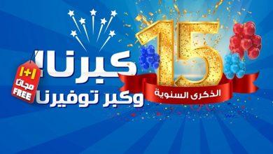 Photo of عروض كارفور عروض التوفير 23/10/2019 الموافق 24 صفر 1441