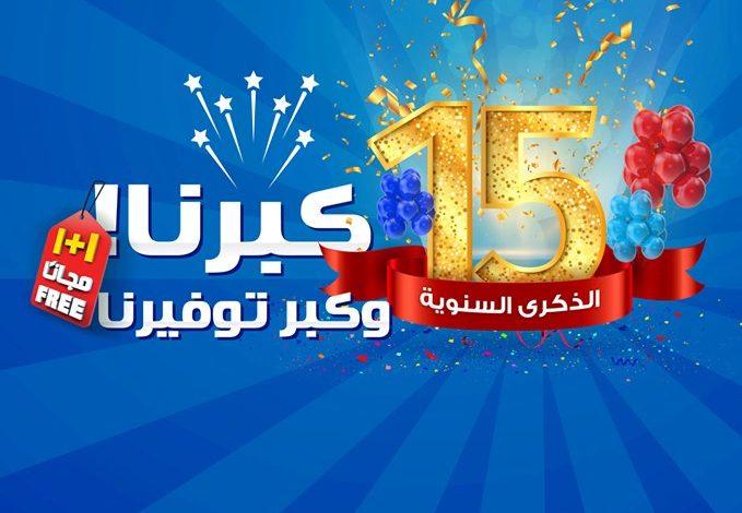 عروض كارفور عروض التوفير 23/10/2019 الموافق 24 صفر 1441