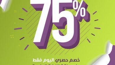 Photo of .. اليوم فقط هدية شركة الراحة خصم ٧٥٪ على باقة الزيارة الواحدة فقط  -تاريخ الزيارة قبل ٢٤ اكتوب…