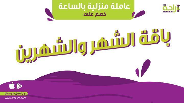 ايامك كلها راحة خصم يصل الى 45 على باقة الشهر والشهرين من شركة الراحة تاريخ أول زي عروض السعودية