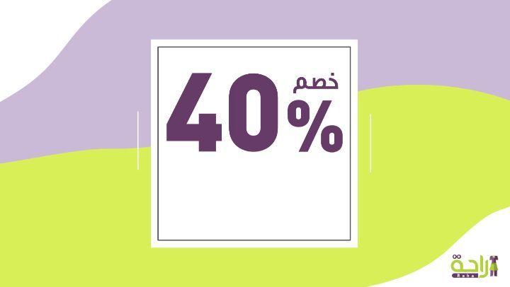 Photo of .. خصم ٤٠٪ على باقة الزيارة الواحدة فقط من شركة الراحة عاملة منزلية بالساعة –  الزيارات قبل ٣١…