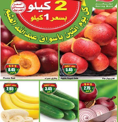 عروض العثيم ليوم الاثنين مهرجان الطازج 16/9/2019