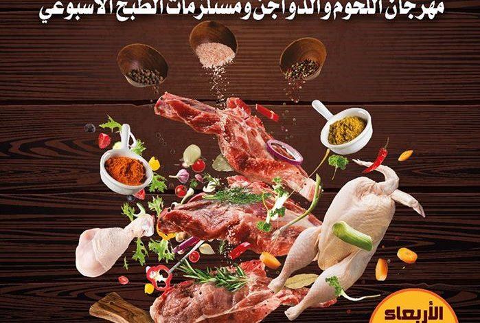 عروض الجمعة البيضاء عروض العثيم السعودية اليوم 20/11/2019 الموافق 23 ربيع الأول 1441 مهرجان اللحوم والدواجن