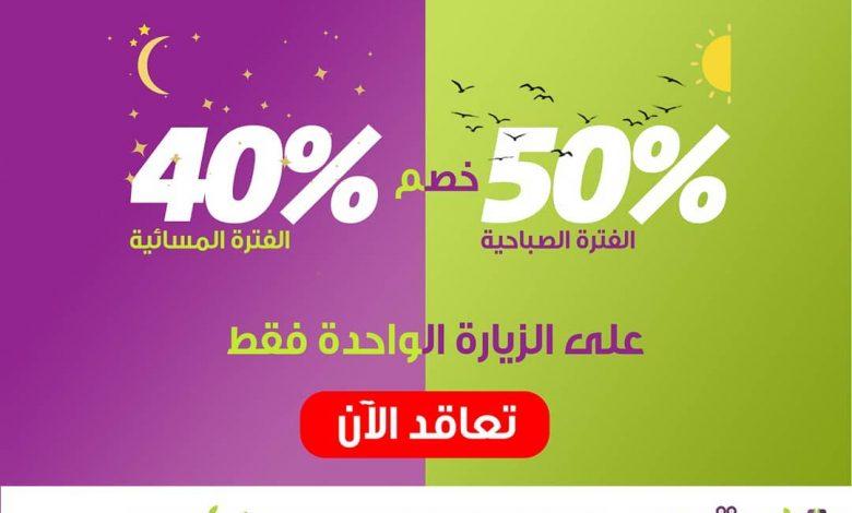 Photo of .. #هدية_راحة خصم حتى 50% على باقة الزيارة الواحدة فقط -تاريخ الزيارة قبل 5 ديسمبر #عاملة_…