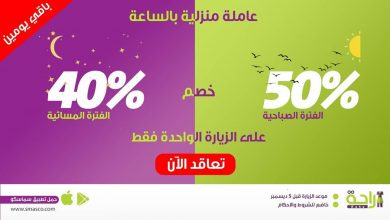 Photo of .. غداً اليوم الأخير للإستفادة من #هدية_راحة خصم حتى 50% على باقة الزيارة الواحدة فقط -…