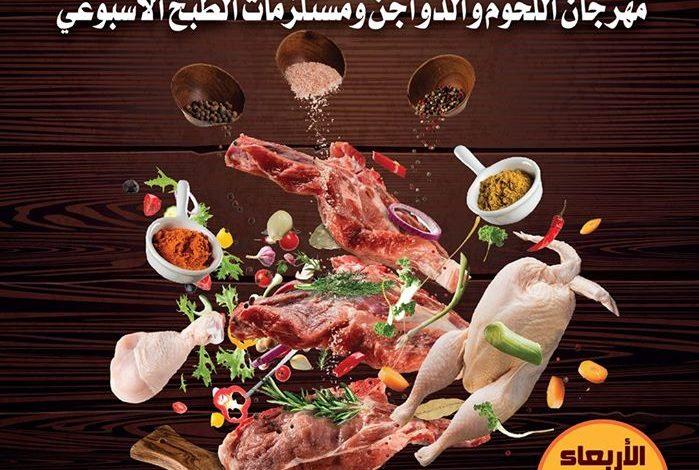 عروض العثيم السعودية اليوم 13/11/2019 الموافق 16 ربيع الأول 1441 مهرجان اللحوم والدواجن