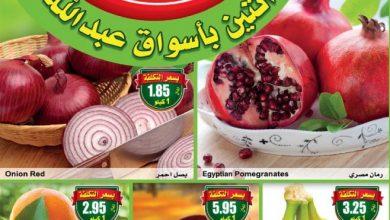 عروض العثيم ليوم الاثنين مهرجان الطازج 4/11/2019 الموافق 7 ربيع الأول 1441