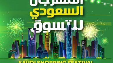 Photo of عروض كارفور المهرجان السعودي للتسوق 25/12/2019 الموافق 28 ربيع الأخر 1441عروض نهاية العام