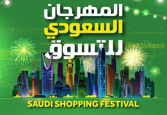 عروض كارفور المهرجان السعودي للتسوق 25/12/2019 الموافق 28 ربيع الأخر 1441عروض نهاية العام