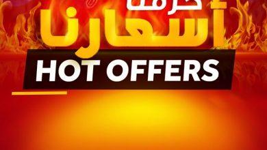Photo of عروض كارفور حطمنا الأسعار 11/12/2019 الموافق 14 ربيع الأخر 1441عروض نهاية العام