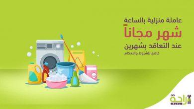 Photo of لأن مفاجآتنا ماتخلص مددنا عرض الشهر المجاني من شركة الراحة عند التعاقد لمدة شهرين – أول زيارة …