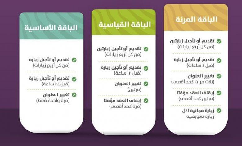 Photo of باقات شركة الراحة الجديدة ايش أكثر باقة تفضلينها؟…