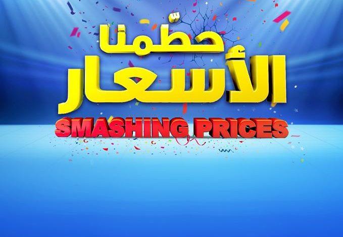 عروض كارفور لهذا الأسبوع 27/1/2020 الموافق 2 جمادى الأخر 1441 حطمنا الأسعار
