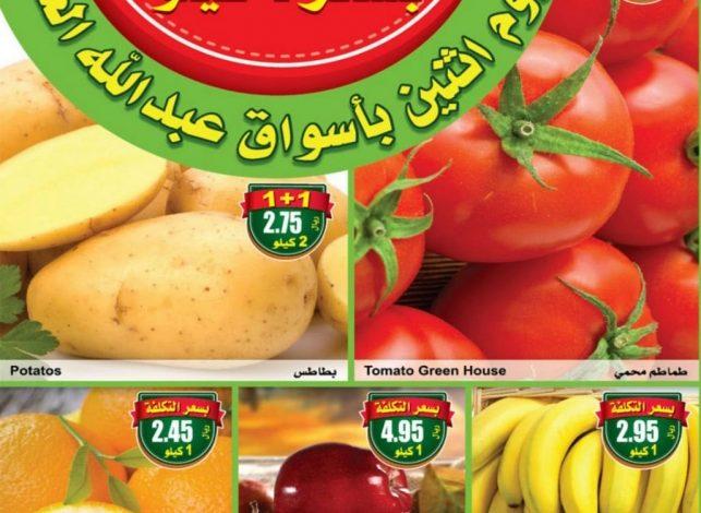 Photo of عروض العثيم ليوم الاثنين مهرجان الطازج 27/1/2020 الموافق 2 جمادى الأخر 1441
