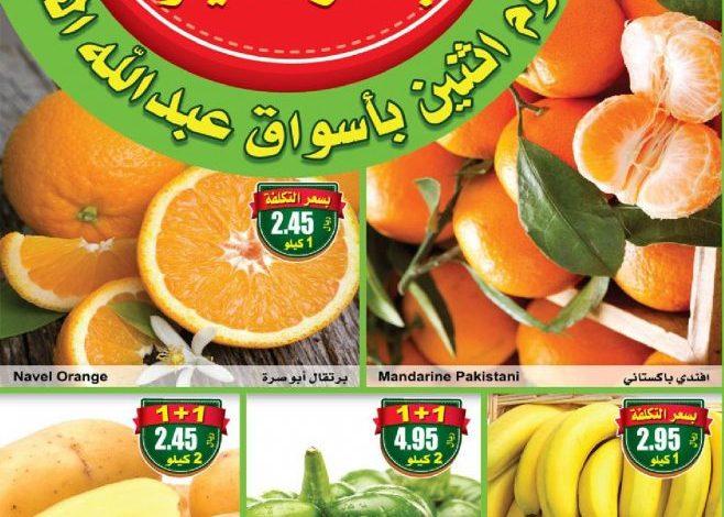 Photo of عروض العثيم ليوم الاثنين مهرجان الطازج 13/1/2020 الموافق 18 جمادى الأول 1441