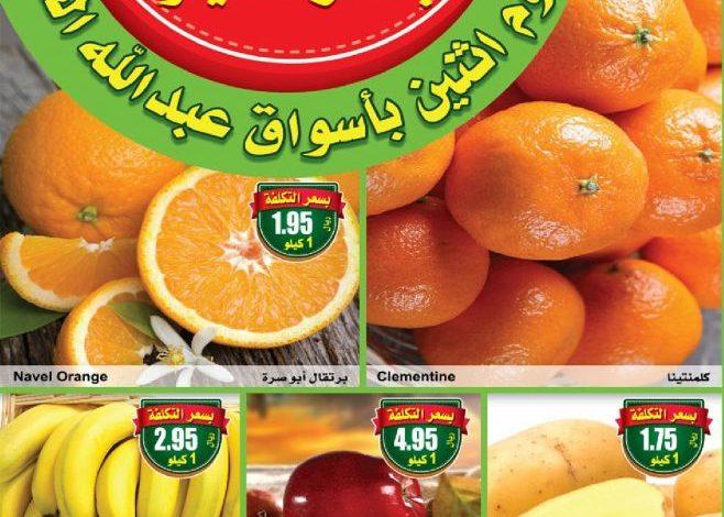 عروض العثيم ليوم الاثنين مهرجان الطازج 6/1/2020 الموافق 11 جمادى الأول 1441