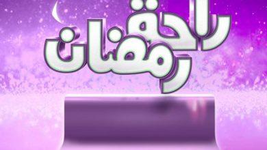 Photo of .. #رمضان_بالمجان شهر رمضان مجاناً عند التعاقد بالباقة الاساسية لمدة شهرين من خدمة شركة الراحة …