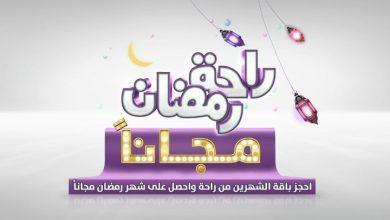 Photo of .. شهر #رمضان_مجاناً عند التعاقد بالباقة الاساسية لمدة شهرين من خدمة شركة الراحة للعاملة المنز…