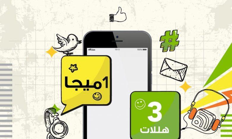 Photo of عرض زين نت السعودية  : الأربعاء وناسة !  سعر الميجا 3 هللات للاشتراك بالعرض أرسل HW إلى 959  …